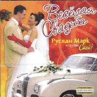 Руслан Марк и группа Окей! Веселая свадьба - Ruslan Mark, группа Окей!