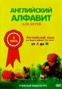 DVD Angliyskiy alfavit dlya detey. Vol. 1 (ot A do M)