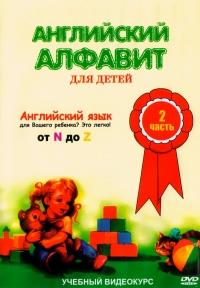 DVD Angliyskiy alfavit dlya detey. Vol. 2 (ot N do Z)