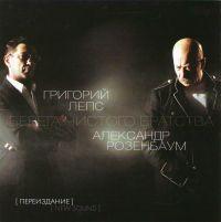 Grigorij Leps i Aleksandr Rosenbaum. Berega tschistogo Bratstwa - Grigori Leps, Alexander Rosenbaum