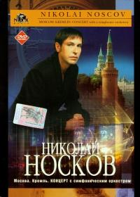 DVD Nikolay Noskov. Moskva. Kreml. Kontsert s simfonicheskim orkestrom - Nikolay Noskov