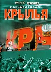 Rok-festival. Krylya - Bi-2 , Korol i Shut , Alisa , Ariya (Aria) , Piknik , Pilot , Splin