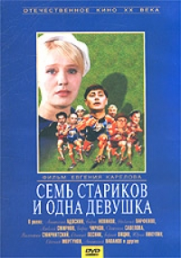 Seven Old Men and a Girl (Sem starikow i odna dewuschka) - Evgenij Karelov, Evgeniy Ptichkin, Sergey Zaycev, Yurij Nikulin, Valentin Smirnitskiy, Georgiy Vicin, Evgeniy Vesnik