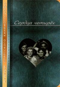 Four Hearts (Serdza tschetyrech) - Konstantin Yudin, Yuriy Milyutin, Aleksey Fayko, Andrej Tutyshkin, Vsevolod Sanaev, Lyudmila Celikovskaya, Emmanuil Geller
