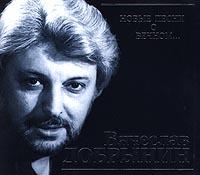 Новые Песни О Вечном - Вячеслав Добрынин