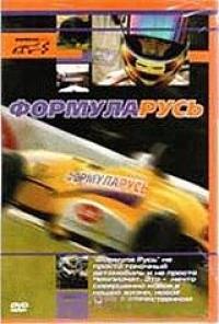 Formula RUS