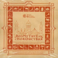 Skazka Leonida Filatova. Vozmutitel spokojstviya (2 CD) - Leonid Filatov