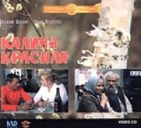 Калина Красная - Георгий Бурков, Лев Дуров, Василий Шукшин