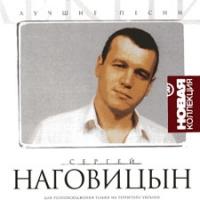 Сергей Наговицын. Лучшие песни. Новая Коллекция - Сергей Наговицын