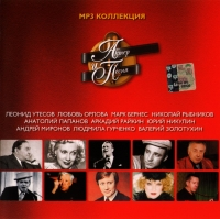 Various Artists. Akter i pesnja. CD 1. mp3 Collection - Lyudmila Gurchenko, Mark Bernes, Yurij Nikulin, Leonid Utjossow, Anatolij Papanov, Nikolay Rybnikov, Valerij Zolotuhin