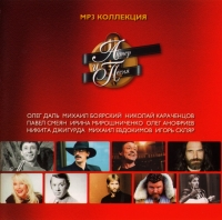 Various Artists. Akter i pesnya. CD 2. mp3 Collection - Mihail Evdokimov, Igor Sklyar, Oleg Anofriev, Mihail Boyarskiy, Nikolay Karachencov, Oleg Dal, Irina Miroshnichenko
