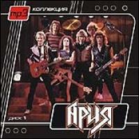 Ария. MP3 коллекция. Диск 1 (mp3) - Ария