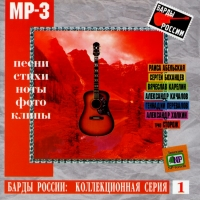 Various Artists. Bardy Rossii: Kollektsionnaya seriya. Vol. 1. mp3 Collection - Raisa Abelskaya, Sergey Bohancev, Vyacheslav Karelin, Aleksandr Kachalov, Gennadiy Perevalov, Aleksandr Holkin, Storozh