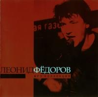 Leonid Fedorow. mp3 Kollekzija - Leonid Fedorov