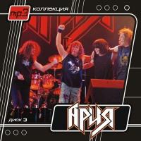 Ariya. MP3 kollektsiya. Disk 3 (mp3) - Arija (Aria)