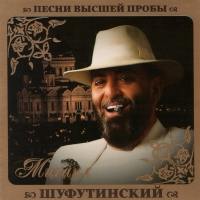 Michail Schufutinskij. Pesni wysschej proby - Michail Schufutinski