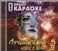 Video karaoke: Luchshie pesni novogo veka 3 - Vyacheslav Butusov, Mumiy Troll , Korol i Shut , Leningrad , Chizh & Co , Multfilmy , Visokosnyj god