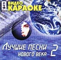 Wideo Karaoke: Lutschschie Pesni Nowogo Weka 2 - Zhasmin , Diana Gurckaya, Diskoteka Avariya , Ruki Vverh! , Zhuki , Tancy Minus , Alsou (Alsu)