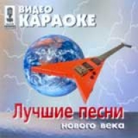 Video karaoke: Luchshie pesni novogo veka - Tatyana Bulanova, Strelki , Chicherina , Leonid Agutin, Tancy Minus , Ivan kupala , Splin