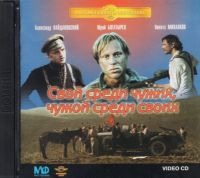 Svoj sredi chuzhih, chuzhoj sredi svoih - Nikita Mihalkov, Aleksandr Kalyagin, Aleksandr Kaydanovskiy