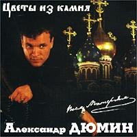 Александр Дюмин. Цветы из камня - Александр Дюмин