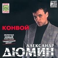 Aleksandr Dyumin. Konvoj - Aleksandr Dyumin