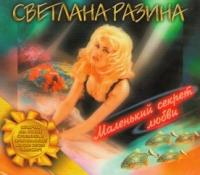 Svetlana Razina. Malenkij sekret lyubvi - Svetlana Razina