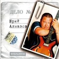 Юрий Алмазов. Избранное - Юрий Алмазов