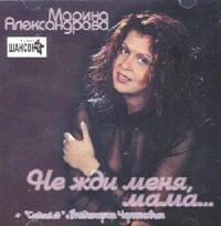 Marina Aleksandrova. Ne zhdi menya, mama - Marina Aleksandrova