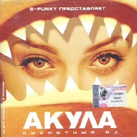 Акула. Кислотный DJ - Акула