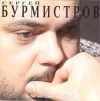 Sergej Burmistrov. On byl moj samyj luchshij drug - Sergey Burmistrov