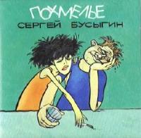 Sergej Busygin. Pohmele - Sergey Busygin