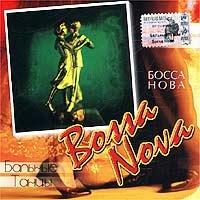 CD Диски Бальные Танцы  Босса Нова