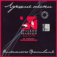 Various Artists. Лучшие песни Вильнюсского Фестиваля. Русский Шансон 2004 of Lithuania - Михаил Шелег, Катя Огонек, Владимир Черняков, Илья Ваткин, гр. Купе , Повилас Мешкела