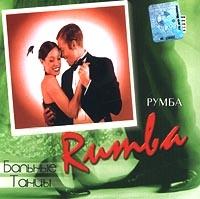 Balnye tancy  Rumba
