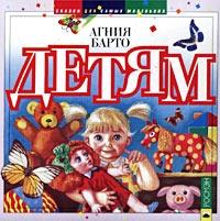 Audio CD Agniya Barto  Detyam  Skazki Dlya Samyh Malenkih - Agniya Barto, Vera Vasileva
