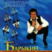 Александр Барыкин. Никогда не поздно - Александр Барыкин