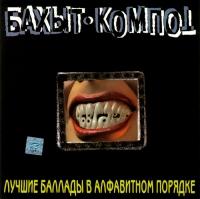 Бахыт-компот. Лучшие баллады в алфавитном порядке - годы 1990-2002 - Бахыт-компот