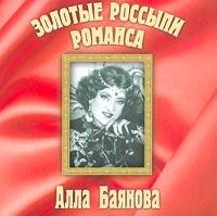 Золотые россыпи романса. Алла Баянова - Алла Баянова