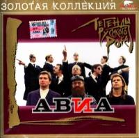 АВИА. Легенды русского рока - АВИА