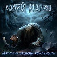 Sergej Mavrin. Obratnaya storona realnosti - Sergej Mavrin