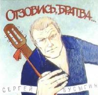 CD Диски Сергей Бусыгин. Отзовись, братва... - Сергей Бусыгин