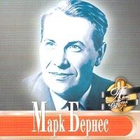 Mark Bernes. Akter i pesnya - Mark Bernes