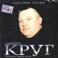 Блатные песни. Коллекция лучших песен - Михаил Круг