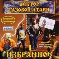 Sektor Gazovoj Ataki. Izbrannoe 1 - Sektor Gazovoy Ataki