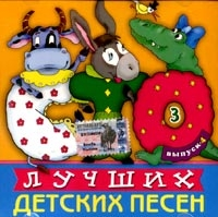 100 Лучших детских песен. Выпуск 4. Диск 3