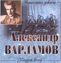 Антология Джаза    Уходит Вечер - Александр Варламов
