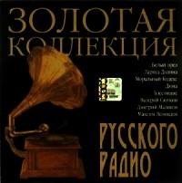 Various Artists. Zolotaya kollektsiya Russkogo Radio - Yuriy Loza, Belyy orel , Vladimir Markin, Murat Nasyrov, Blestyaschie , Nikolay Baskov, Aleksey Glyzin