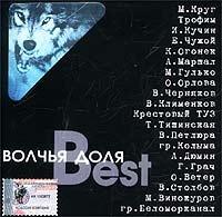 Volchya dolya  Best - Mihail Gulko, Mihail Krug, Katja Ogonek, Ivan Kuchin, Sergei Trofimov (Trofim)