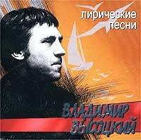Vladimir Vysotskij. Liricheskie pesni - Wladimir Wyssozki